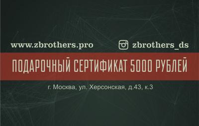 Сертификат на услуги детейлинг-студии «ZBrothers»